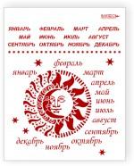 Л_53 календарь