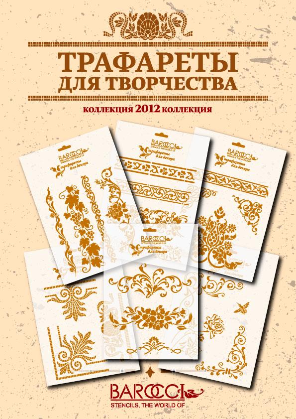 Коллекция 2012