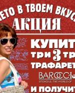постер акция 2013 (1) мини