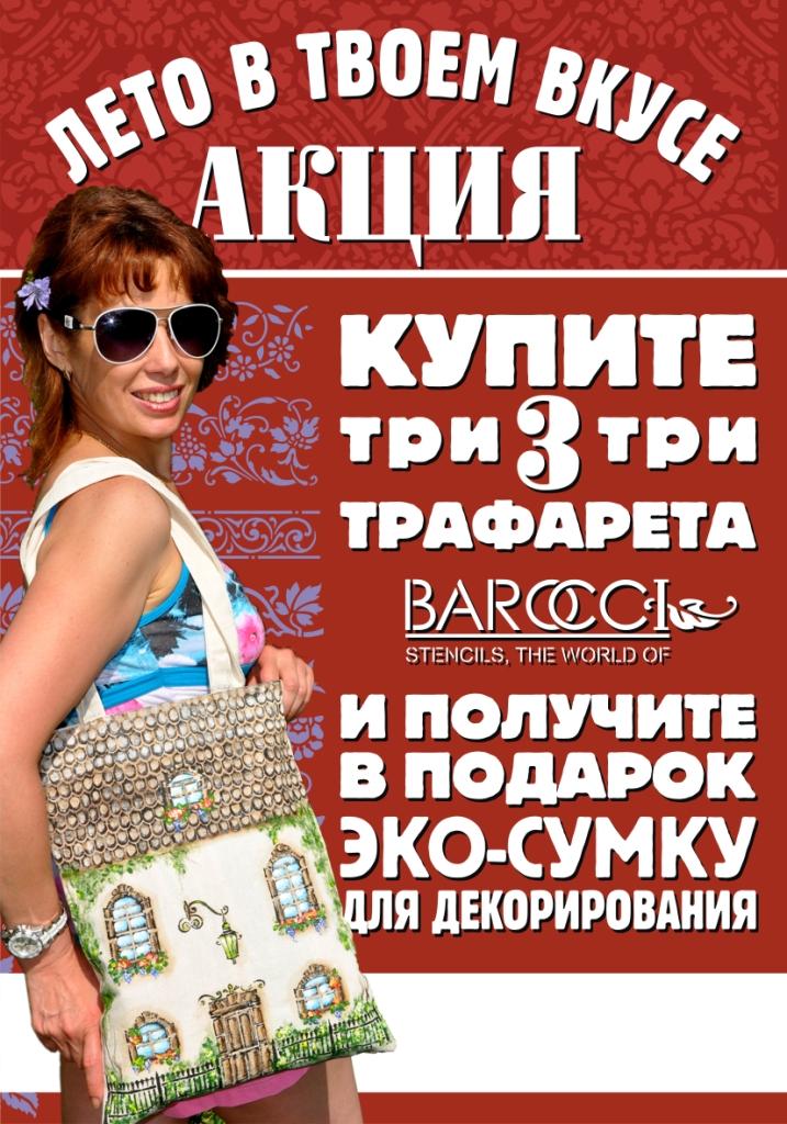 постер акция 2013 (1)